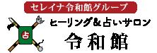 ヒーリング&占いサロン令和館 | Zoom専門
